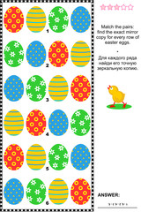 Easter themed visual puzzle with rows of eggs