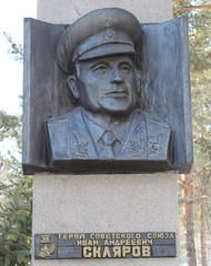 Памятник - Иван Андреевич Скляров