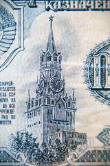 Kremlin on the old Soviet ruble banknote 5