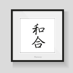 Japan calligraphy - Harmony