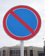 Дорожный знак в Казахстане - Стоянка запрещена