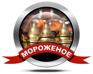 Ice Cream - Icon in Russian Language