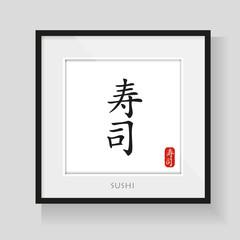 Sushi sign in vector frame