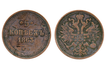 Old imperial coin five kopeks.