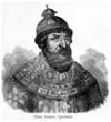 Постер, плакат: Царь Иоанн IV Васильевич Иван Грозный