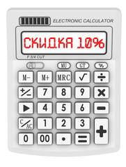 Скидка 10%. Надпись на электронном калькуляторе