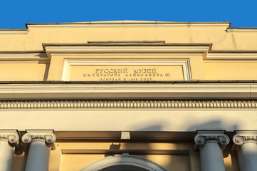 The State Russian Museum (Benois Wing).