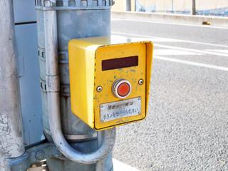 歩行者用信号の押しボタン