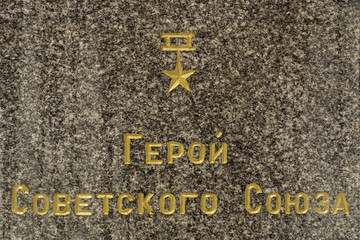 Герой Советского Союза. Надпись на мраморной плите