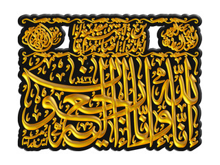 Arabic calligraphy 3D of chapter in Quran