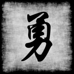 Courage in Chinese Calligraphy