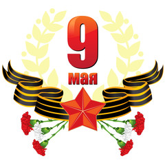 May 9 Victory Day greeting icon