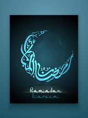 Ramadan Kareem celebration greeting card with Arabic text.