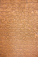 Background: Greek writing on the wall of Cathedral Hagia Sofia i