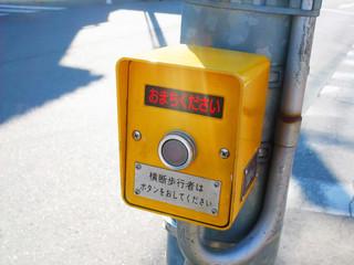 信号機の押しボタン