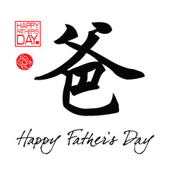 Father's day with chinese calligraphy of father