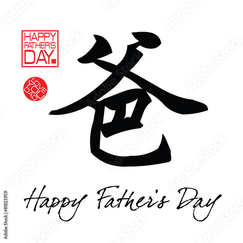 Fathers Day With Chinese Calligraphy Of Father Buy Photos Ap