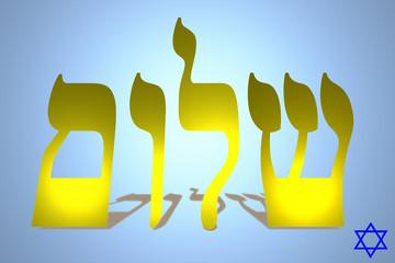 Chalom       שלום  ירושלים