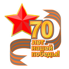 May 9, Victory day, banner with the inscription in Russian: 70