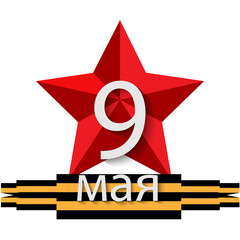 Holiday - 9 may. Victory day.