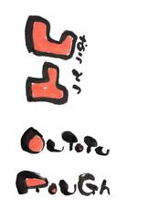 凹凸 漢字