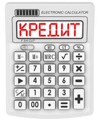 Кредит. Надпись на электронном калькуляторе