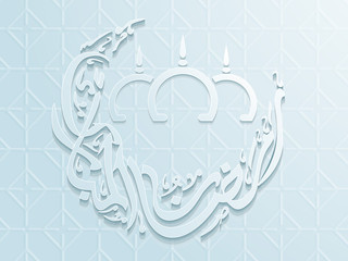 Stylish arabic text with mosque for Ramadan Kareem.