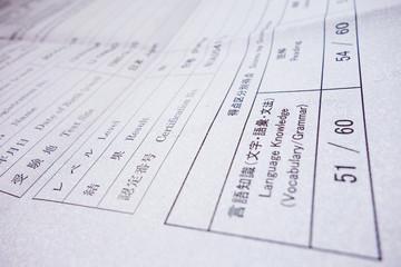 Japanese language test