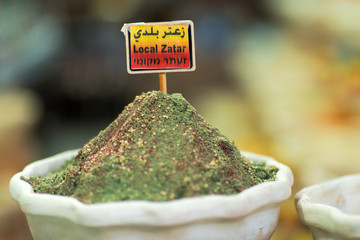 Zatar spice.  Labeled in English, Arabic and Hebrew