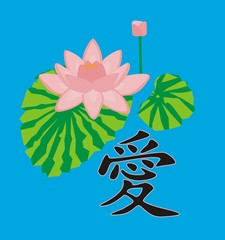 lotus and Chinese character – Love. Vector illustration