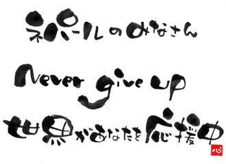 ネパールのみなさん、世界があなたを応援中