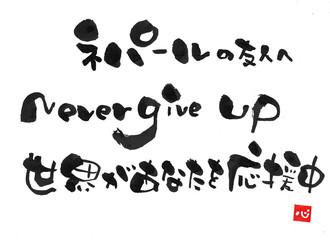 ネパールの友人へ never give up 世界があなたを応援中