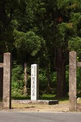 護良親王墓所