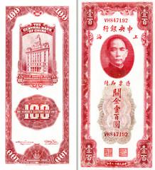 Банкнота Китая 1930 года - 100 золотых таможенных единиц