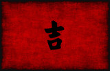 Chinese Calligraphy Symbol for Lucky