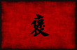 Chinese Calligraphy Symbol for Respect
