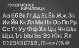 Fototapety Hand drawn cyrillic font