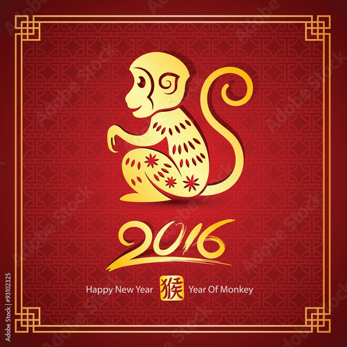 chinese new year 2016 stock image and royalty free vector files - When Is Chinese New Year 2016