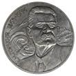 Постер, плакат: Максим Горький русский писатель Монета СССР 1988 года номиналом 1 рубль