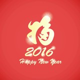 Prosperous Happy Chinese New Year 2016