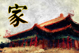 Family Chinese Calligraphy