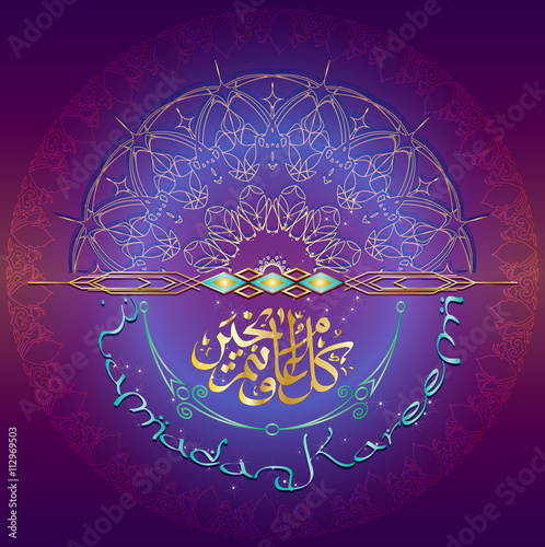 Poster Ramadan Kareem - muslim islamic holiday celebration greeting card or wallpaper w