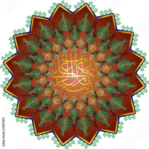 Poster, Tablou Oriental Arabic style round ornament or arabesque with floral pattern and Kur'an