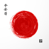 Red sun circle - traditional symbol of Japan on white background. Traditional Japanese ink painting sumi-e. Contains hieroglyphs - peace, tranquility, clarity, happiness - 116586106