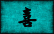 Chinese Character Painting for Happiness