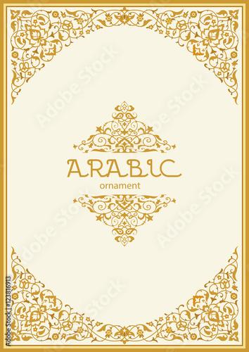 Arabic style ornamental frame