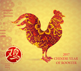 Greeting card design for 2017 with Rooster shape