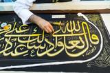 PUTRAJAYA, MALAYSIA - DECEMBER 2, 2016 : Close up men create Islamic calligraphy koran verses in Putrajaya, Malaysia.