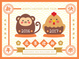 Chinese new year greeting card with cute cartoon monkey and chicken in vintage style design. (caption: send off the old year 2016 and welcome the new year 2017, happy new year)