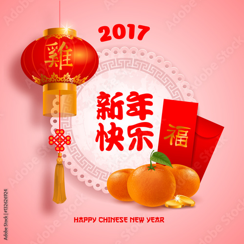 Poster Chinese New Year greeting